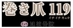 静岡県浜松市で巻き爪を治療するなら、浜松巻き爪119(イチイチキュウ)専門院へご相談ください。