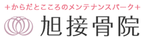 浜松で腰痛,肩こりお悩みは 旭接骨院│浜松市中区│交通事故治療対応 整骨院 鍼灸院 整体